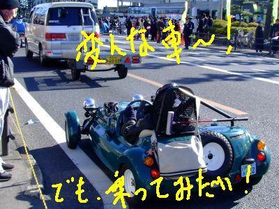 変わった車_400.jpg